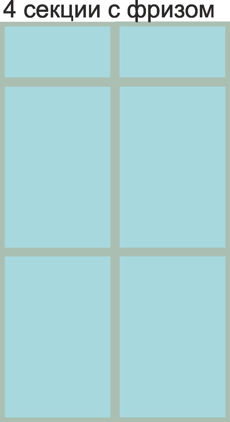 4 секции с фризом фолд ап