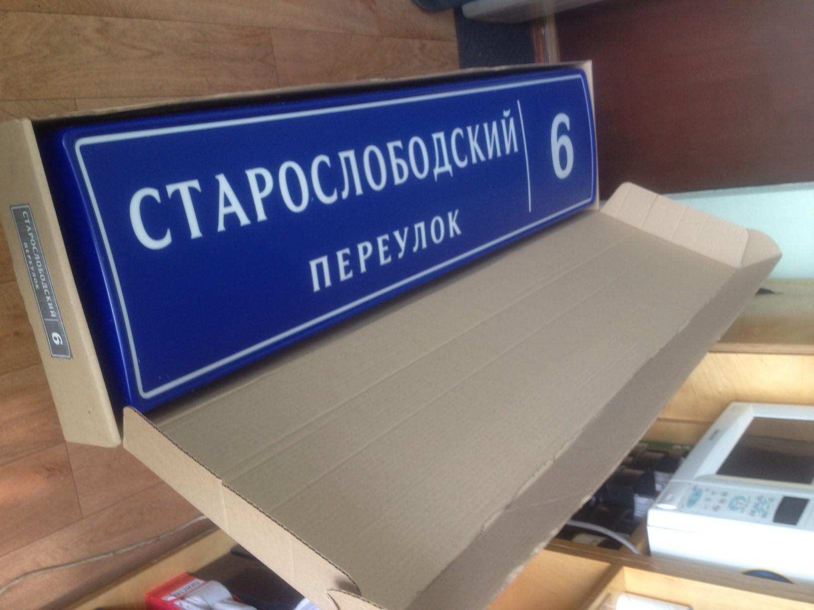 формованные домовые знаки