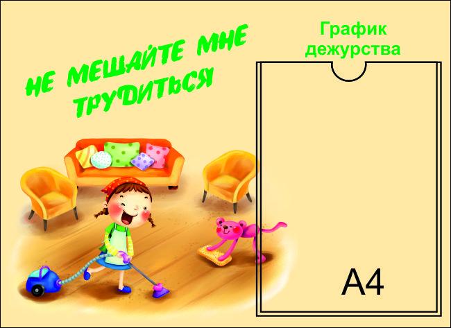 стенд дежурства для детского сада