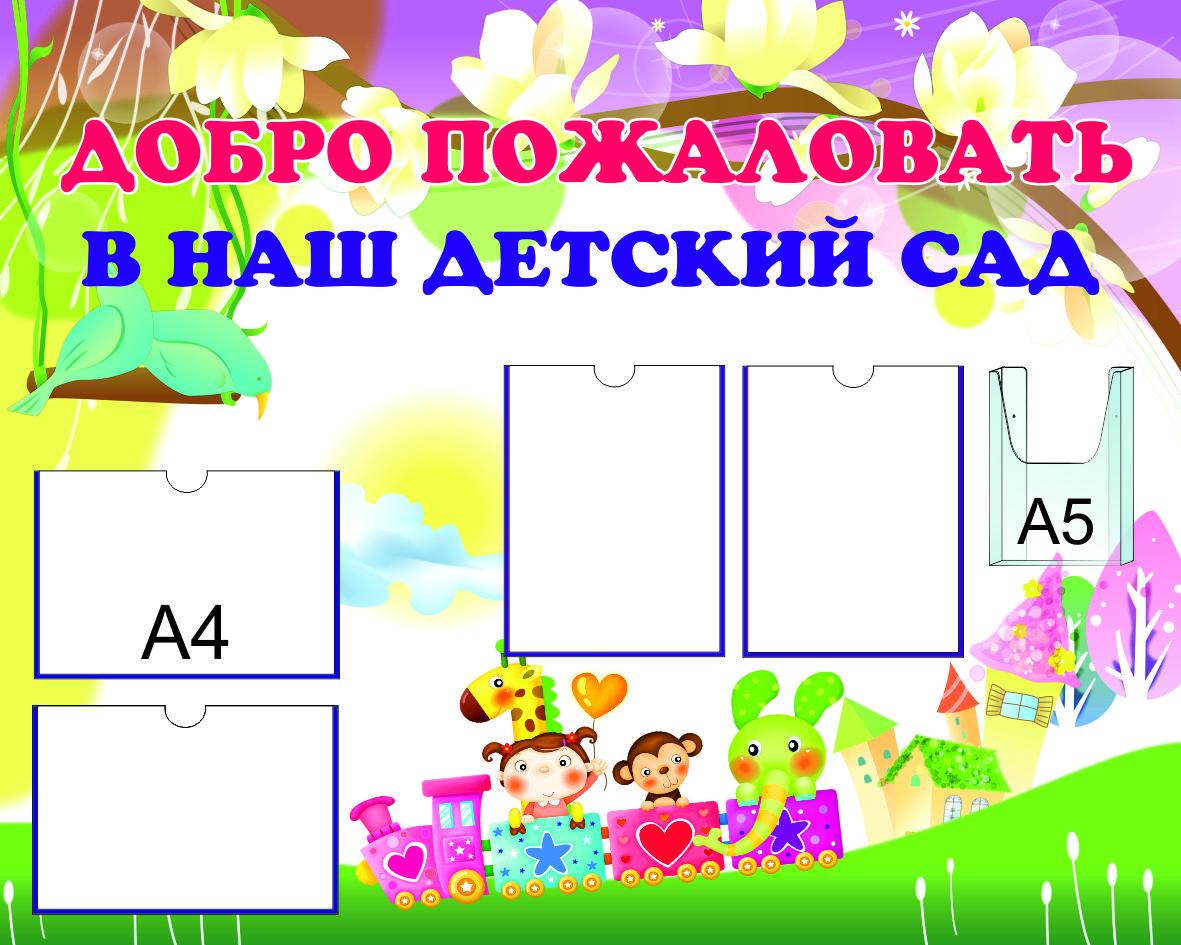 стенд информационный для детского сада