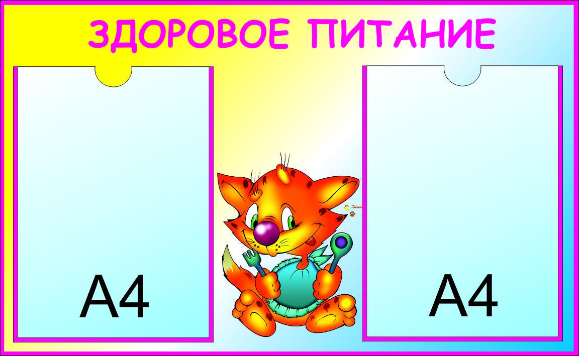 стенд меню для детского сада