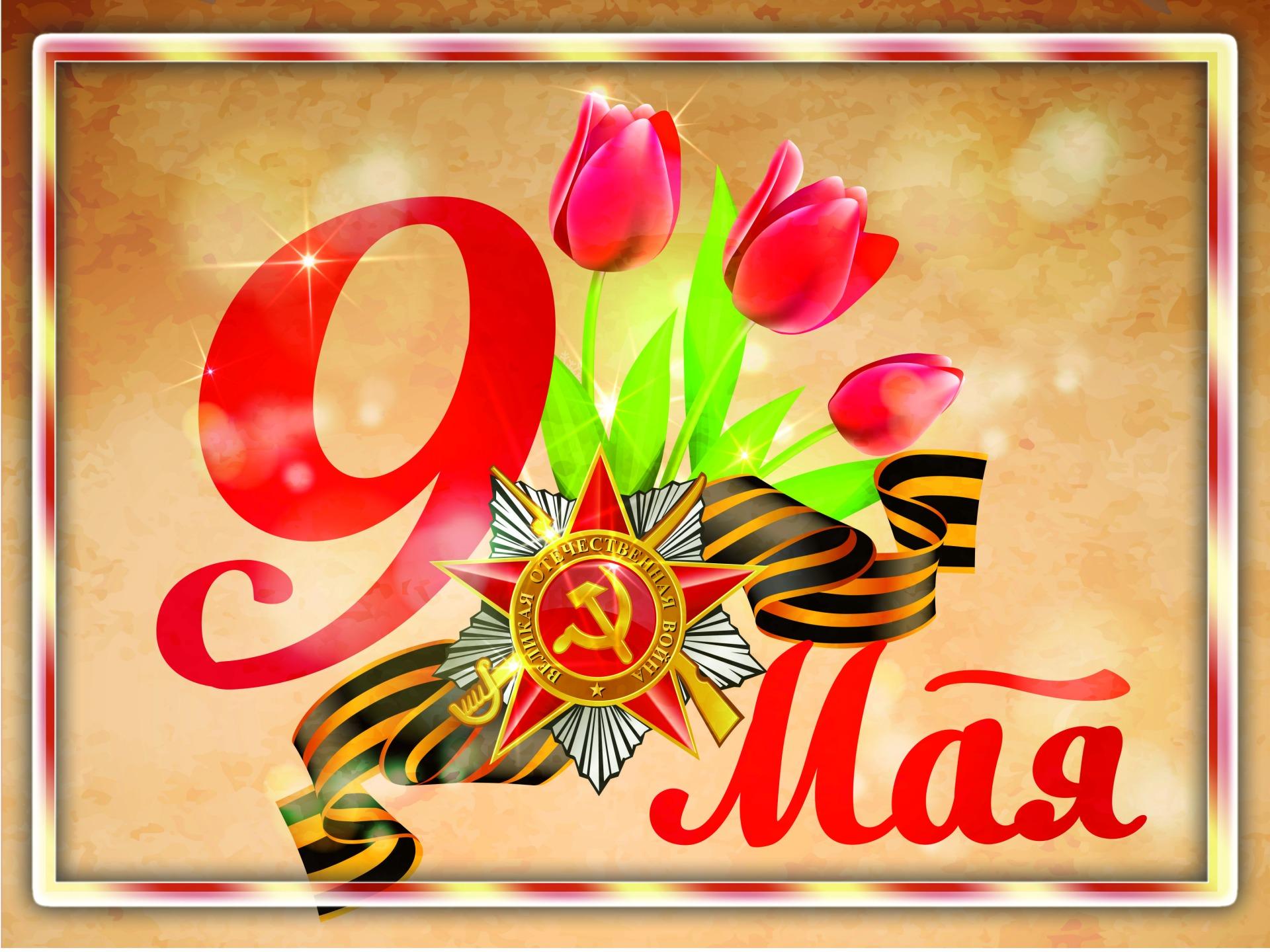 баннер к 9 мая