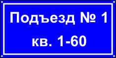 табличка на подъезд
