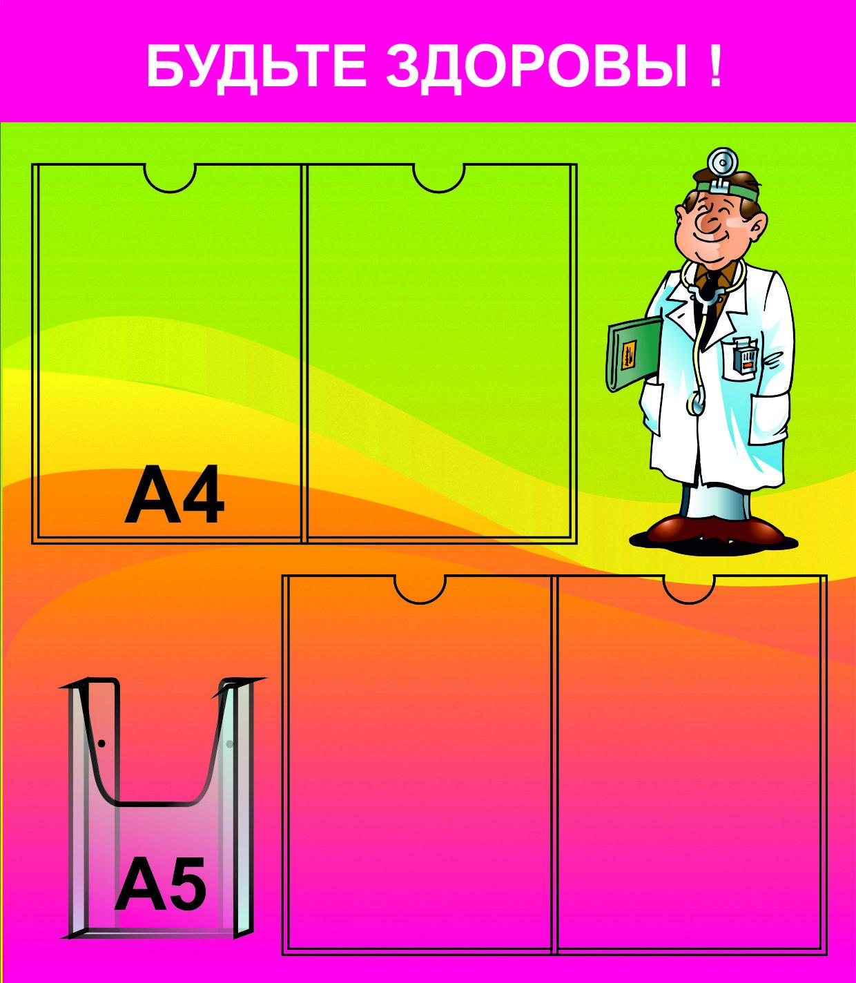 стенд советы доктора
