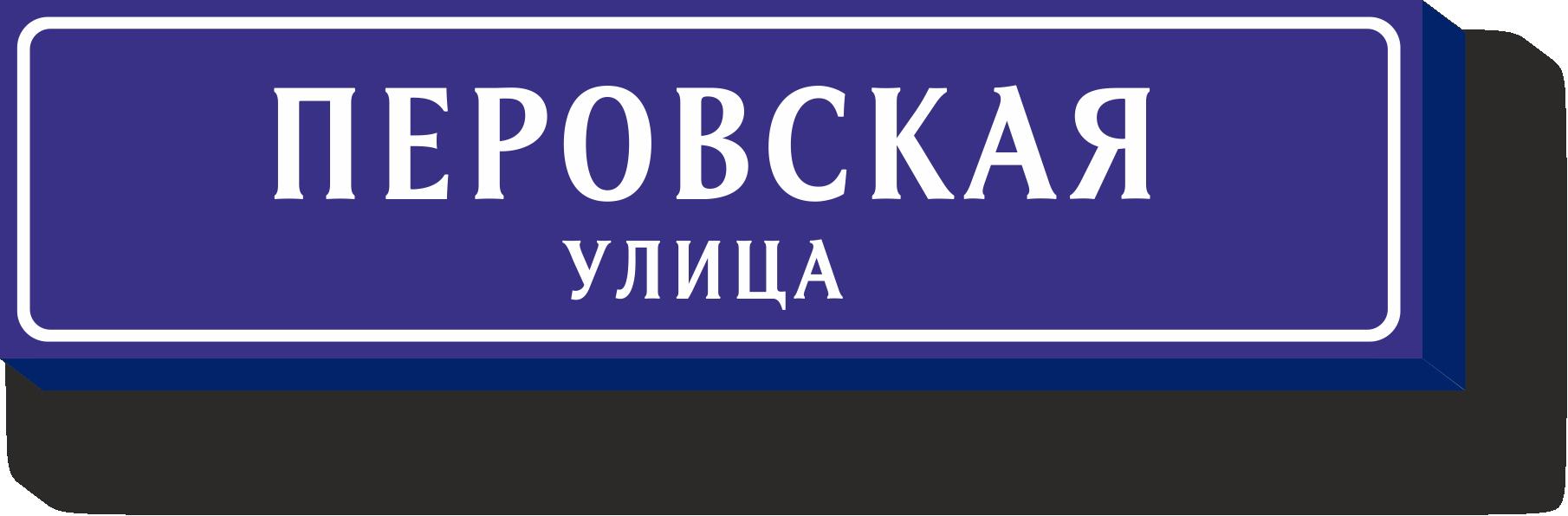домовой знак 130х32,5