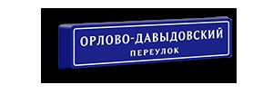 формованный домовой знак