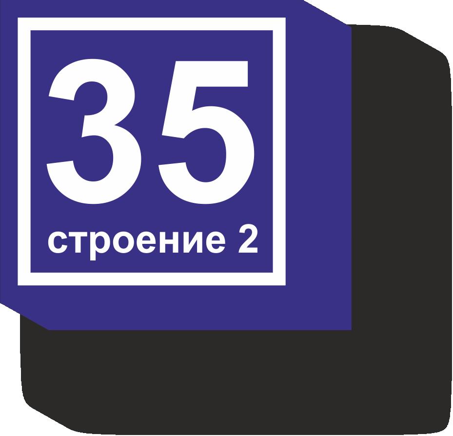 домовой знак 35х35