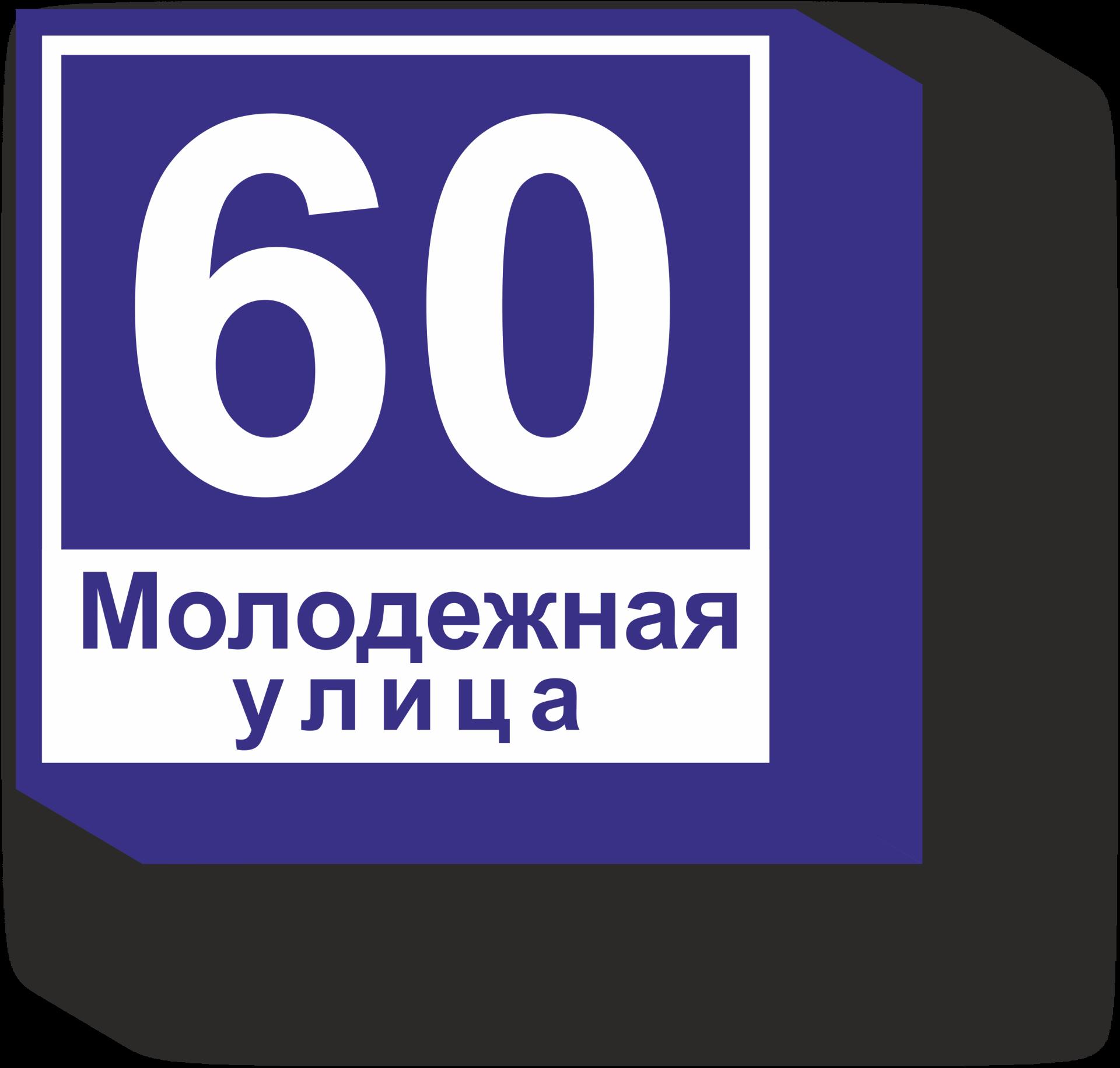 домовой знак 60х60