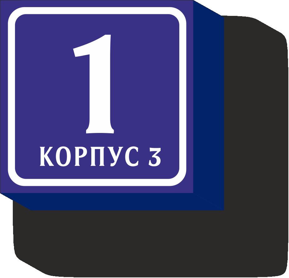 домовой знак 32,5х32,5