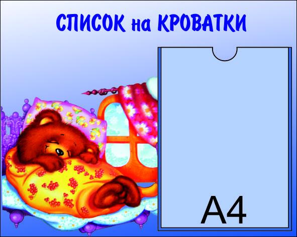 список на кроватки