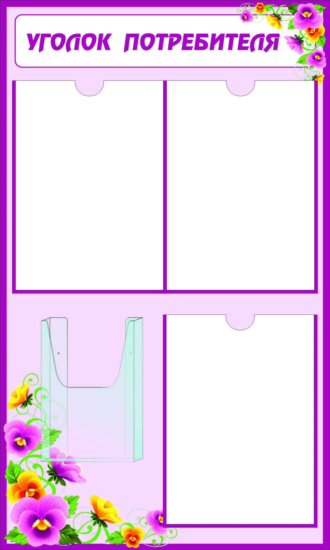 уголок потребителя для цветочного магазина
