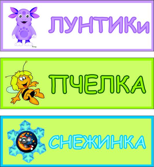 таблички на дверь для детского сада