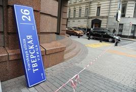 В центре Москвы с указателей уберут латинскую транскрипцию